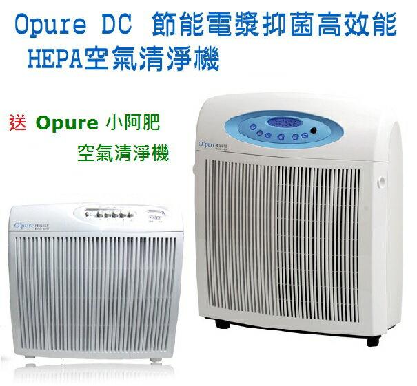 【送A1清淨機】Opure  A6大王空氣清淨機【東森新聞採訪】 0