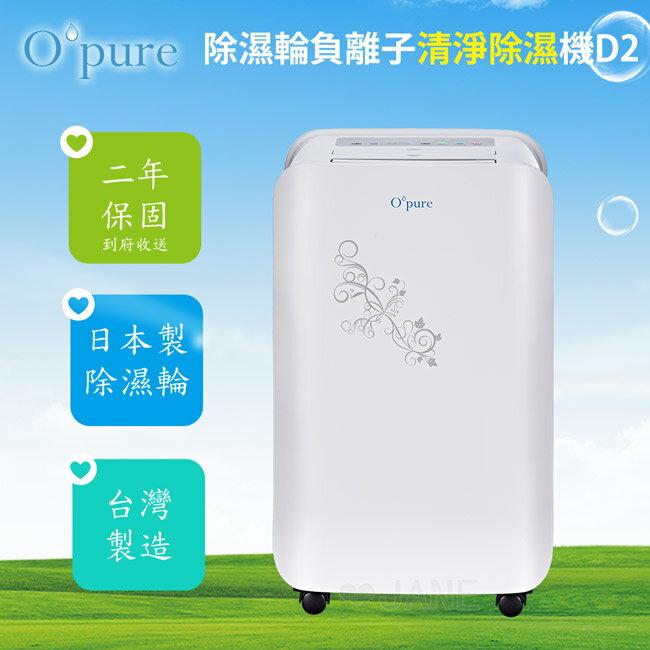 Opure 臻淨 D2 負離子除濕輪清淨除濕機採用日本品牌除濕輪 (D1升級版) 0