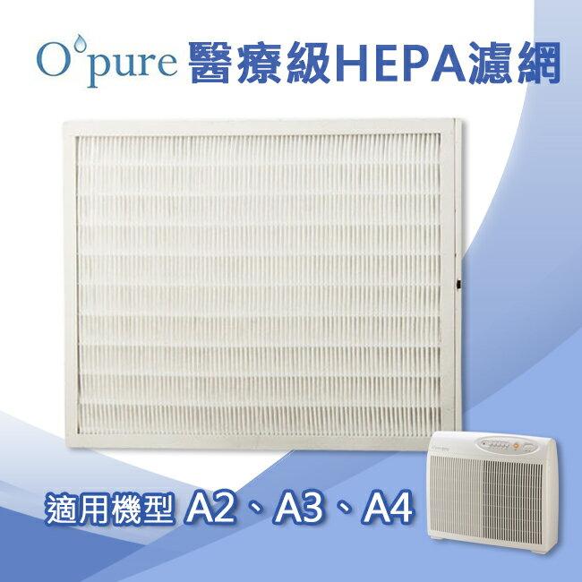 Opure臻淨 醫療級HEPA濾網 適用機型A2/A3/A4空氣清淨機 - 限時優惠好康折扣