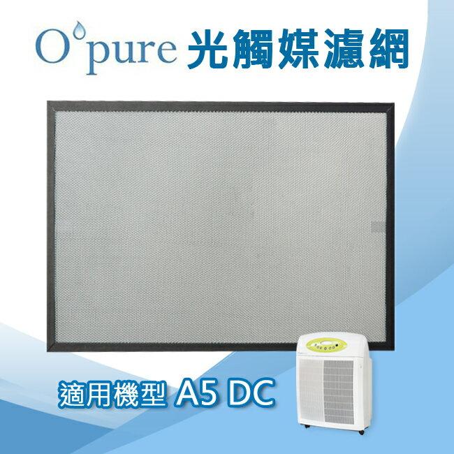 Opure臻淨 光觸媒濾網 適用機型A5 DC 空氣清淨機 - 限時優惠好康折扣