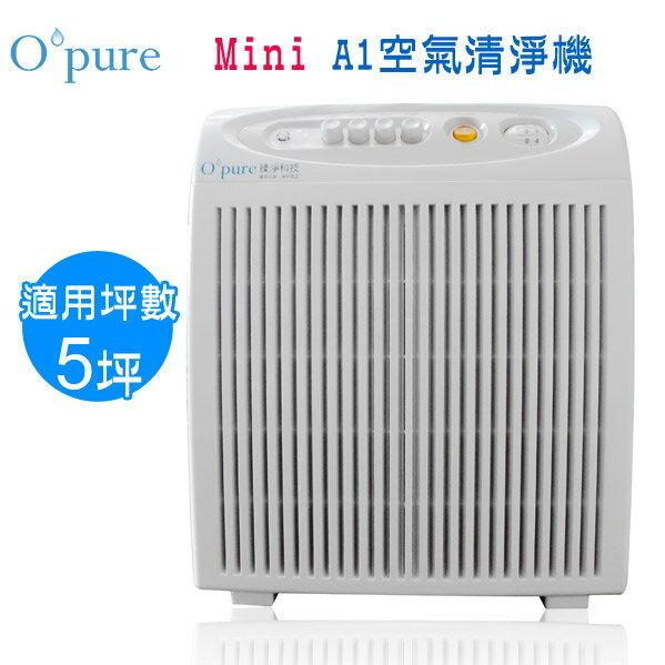 【送HEPA濾網*4+4片活性碳濾網】Opure Mini A1 迷你小阿肥 負離子空氣清淨機