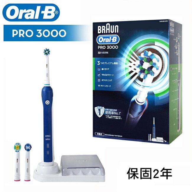 德國百靈歐樂-B 升級版3D電動牙刷 PRO3000 - 限時優惠好康折扣