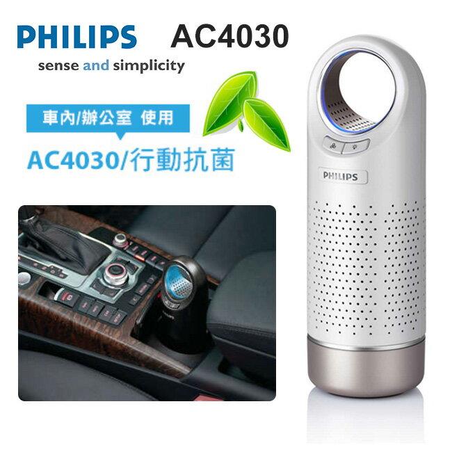 PHILIPS飛利浦行動抗菌空氣清淨機 AC4030/81 AC4030白色 - 限時優惠好康折扣