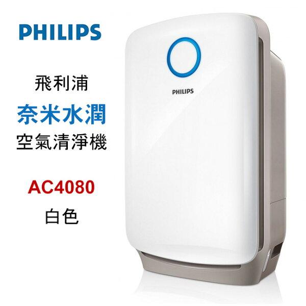 PHILIPS 飛利浦 PM2.5 奈米水潤空氣清淨機 AC4080 白
