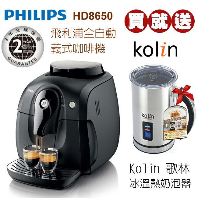 PHILIPS飛利浦2000 全自動義式咖啡機HD8650 送 歌林冰溫熱奶泡器 0