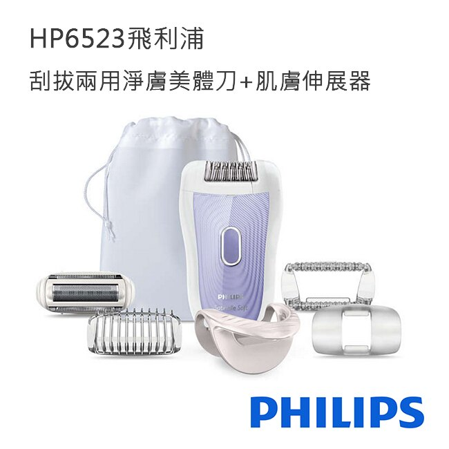 PHILIPS 飛利浦 HP6523 刮拔兩用淨膚美體刀(附肌膚伸展器) - 限時優惠好康折扣