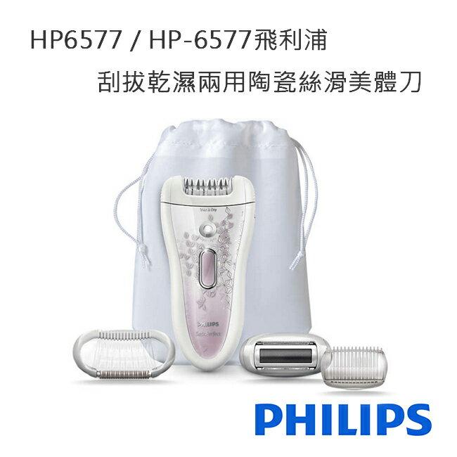 PHILIPS 飛利浦 HP6577 / HP-6577 刮拔乾濕兩用陶瓷絲滑美體刀 - 限時優惠好康折扣