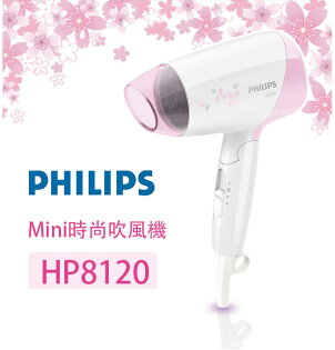 Philips 飛利浦 HP8120 Essential Care Mini時尚吹風機