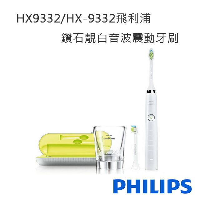 PHILIPS飛利浦HX9332/HX-9332鑽石靚白音波震動牙刷 - 限時優惠好康折扣