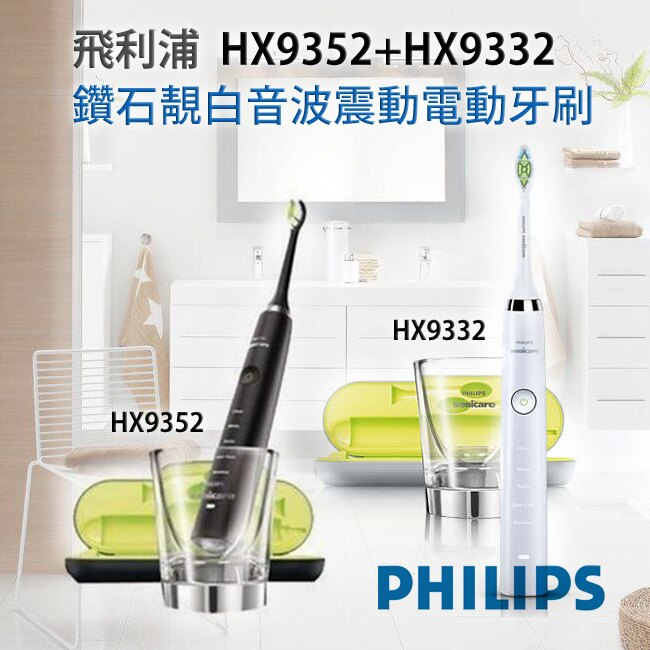 PHILIPS 飛利浦 鑽石靚白音波震動電動牙刷 HX9352+HX9332 - 限時優惠好康折扣