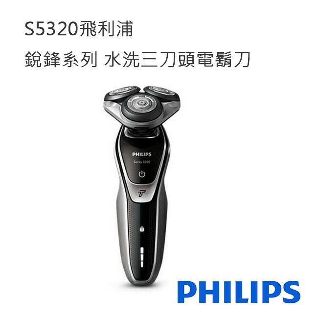 PHILIPS 飛利浦 S5320 銳鋒系列 水洗三刀頭電鬍刀
