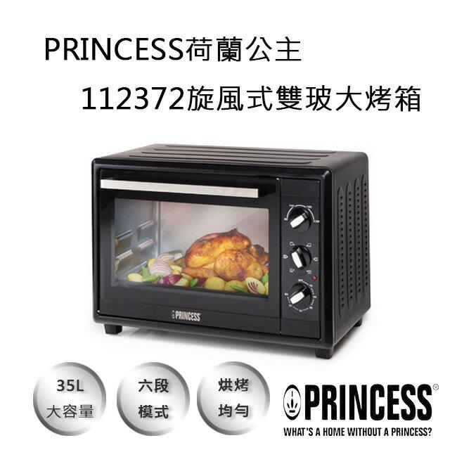 PRINCESS荷蘭公主112372旋風式雙玻大烤箱 - 限時優惠好康折扣