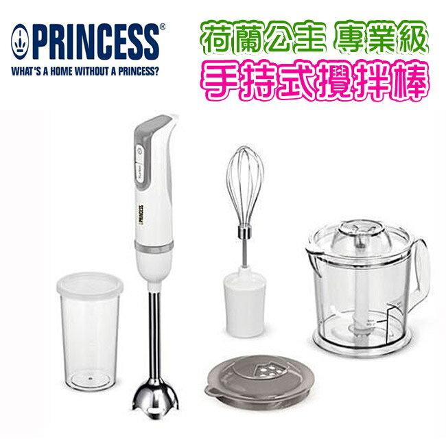PRINCESS 荷蘭公主 專業級手持式攪拌均質機 / 攪拌棒 220130 - 限時優惠好康折扣
