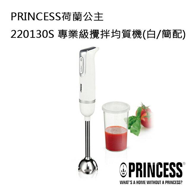 PRINCESS荷蘭公主220130S專業級攪拌均質機(白/簡配) - 限時優惠好康折扣