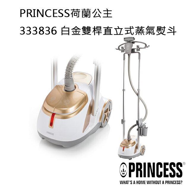 PRINCESS荷蘭公主333836 白金雙桿直立式蒸氣熨斗 - 限時優惠好康折扣