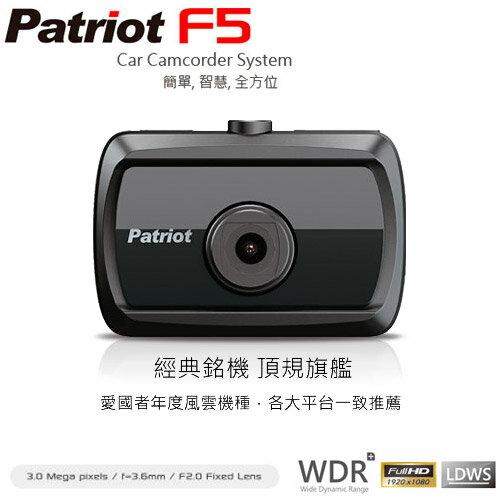 Patriot 愛國者 F5 行車記錄器 - 限時優惠好康折扣