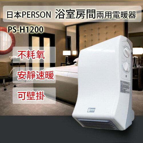 日本PERSON 浴室房間兩用電暖器 PS-H1200 0