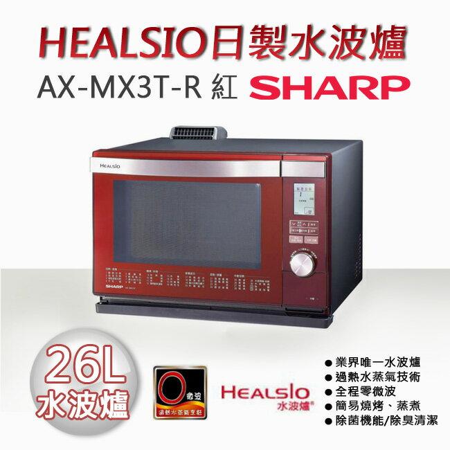 SHARP 夏普 26L HEALSIO日製水波爐 AX-MX3T-R 紅 - 限時優惠好康折扣