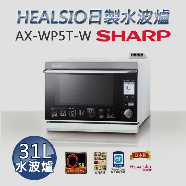 SHARP夏普31L HEALSIO日製水波爐 AX-WP5T-W 白 - 限時優惠好康折扣