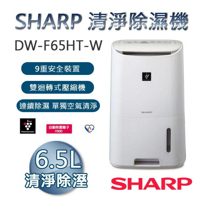 預購SHARP 夏普 6.5公升清淨除濕機 DW-F65HT-W 0