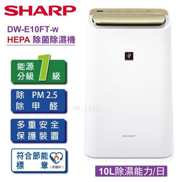 【只有一台】SHARP 夏普10L HEPA除菌除濕機 DW-E10FT-W