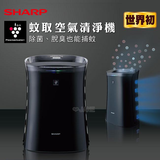 SHARP 蚊取空氣清淨機 FU-GM50T-B - 限時優惠好康折扣