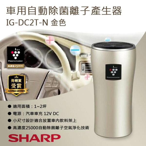 SHARP夏普 車用自動除菌離子產生器 IG-DC2T-N 金色