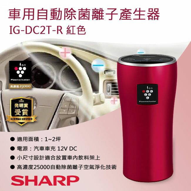 SHARP夏普 車用自動除菌離子產生器 IG-DC2T-R 紅色 0