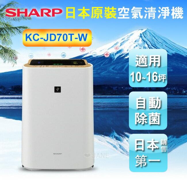 (預購)SHARP夏普日本進口16坪自動除菌離子空氣清淨機 KC-JD70T-W - 限時優惠好康折扣