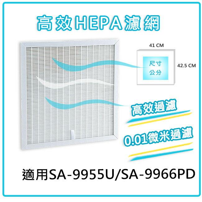 尚朋堂SA-9955U/SA-9966PD空氣清靜機專用HEPA濾網SA-630 1入 - 限時優惠好康折扣