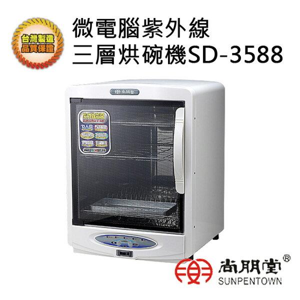 尚朋堂 微電腦紫外線三層烘碗機 SD-3588