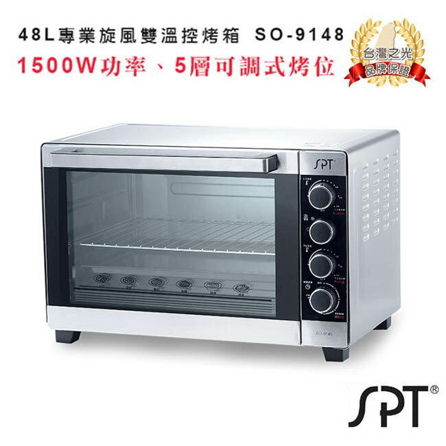 尚朋堂SO-9148第二代專業旋風雙溫控烤箱48L 0