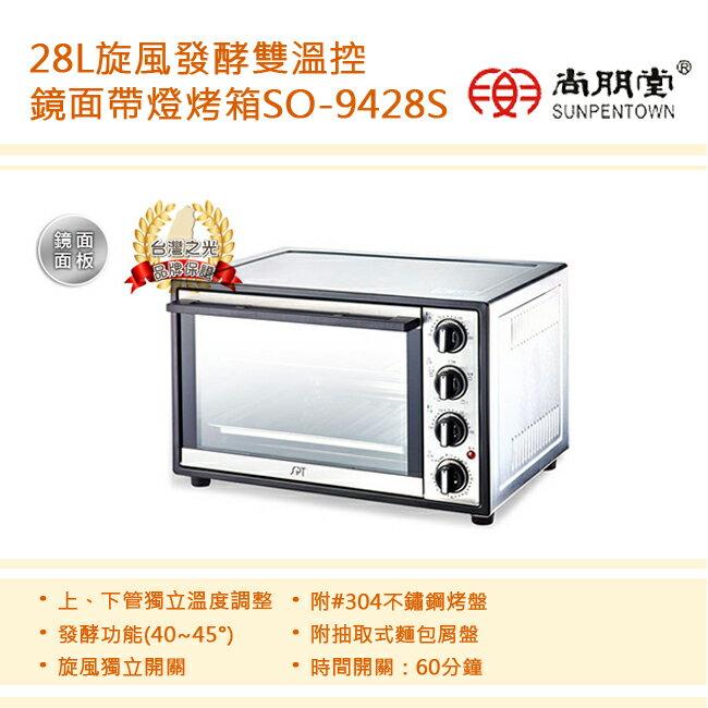 尚朋堂 28L旋風發酵雙溫控鏡面帶燈烤箱 SO-9428S 0