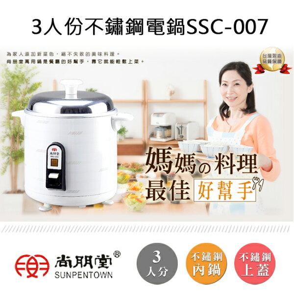 尚朋堂 3人份不鏽鋼電鍋 SSC-007