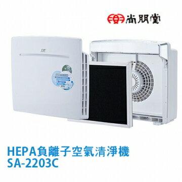 SA-2203C-H2 無敵超值組(含主機內共2 HEPA+4F) 尚朋堂負離子空氣清淨機 1