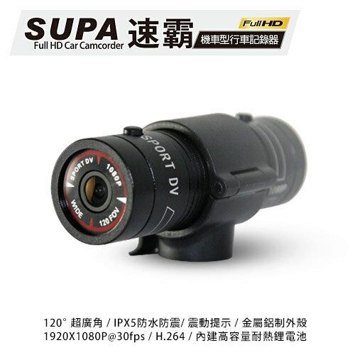 SUPA 速霸K100 超廣角120度防水型1080P 極限運動 機車行車記錄器