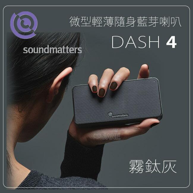 soundmatters DASH 4微型輕薄隨身藍芽喇叭音響-霧鈦灰 0