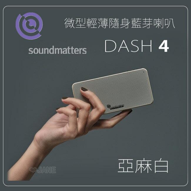soundmatters DASH 4微型輕薄隨身藍芽喇叭音響-亞麻白 - 限時優惠好康折扣