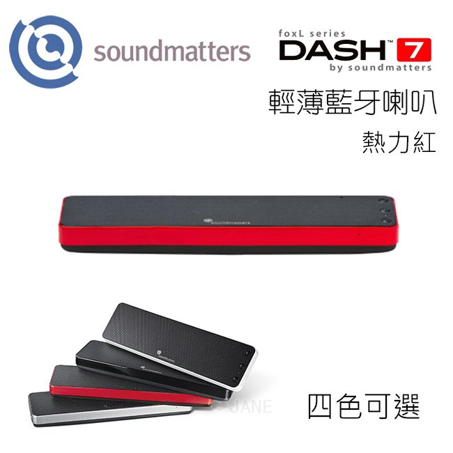 soundmatters foxL Dash 7 時尚輕薄藍牙喇叭音響-紅 0
