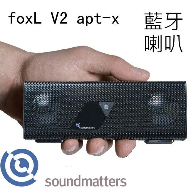 soundmatters foxL V2 apt-X 入門款 藍牙喇叭hi-fi重低音響 - 限時優惠好康折扣