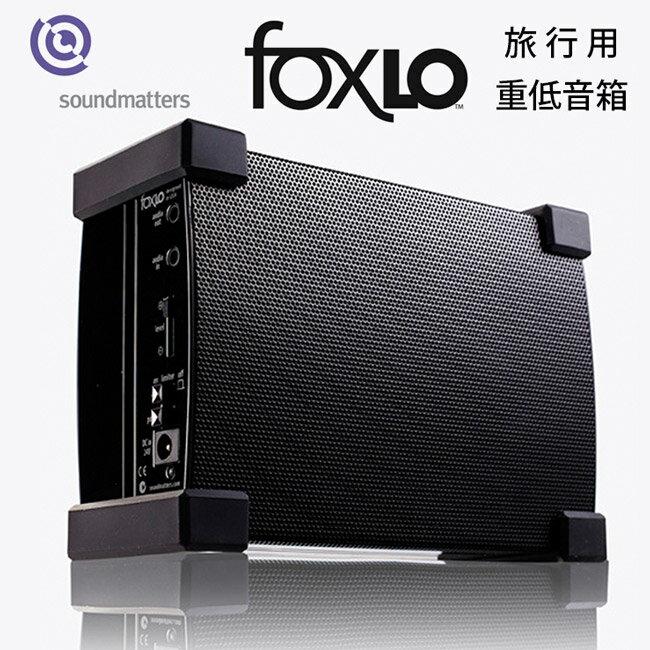 Soundmatters foxLO 便攜旅行用 重低音箱 - 限時優惠好康折扣