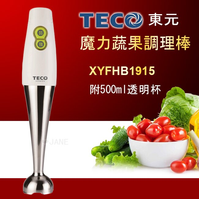 東元TECO魔力蔬果調理棒 XYFHB1915 - 限時優惠好康折扣