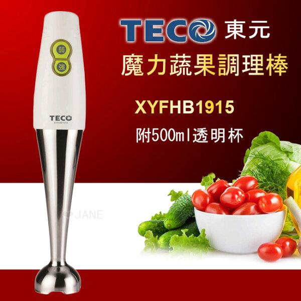東元TECO魔力蔬果調理棒 XYFHB1915