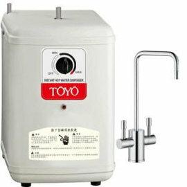 【TOYO東洋歐帝克】 廚下型節能熱飲機【H-301】原廠公司貨 0