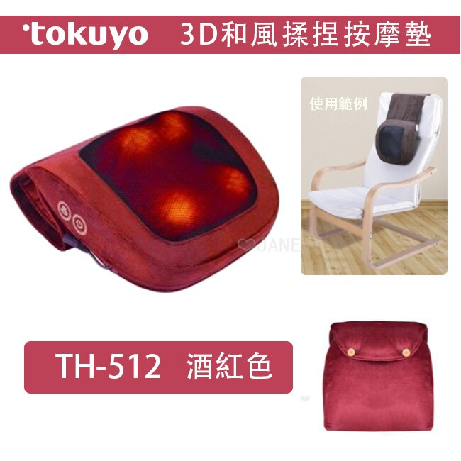 tokuyo 3D和風揉捏按摩墊TH-512R(免手持) 酒紅色 - 限時優惠好康折扣