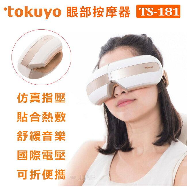 tokuyo  FUN睛鬆PLUS眼部按摩器 TS-181 - 限時優惠好康折扣