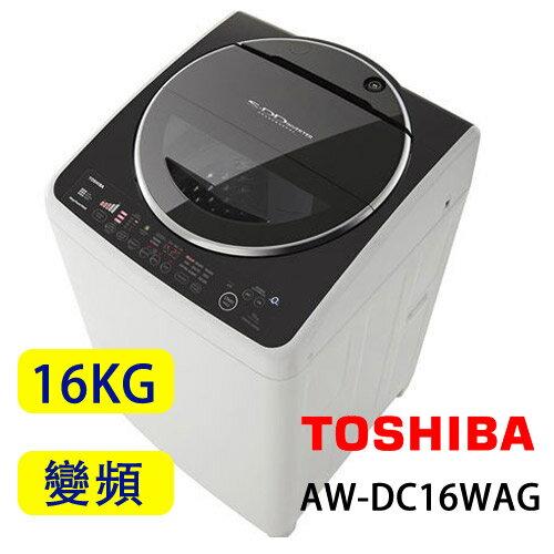 AW-DC16WAG  TOSHIBA東芝SDD變頻16公斤洗衣機 魅力黑 - 限時優惠好康折扣