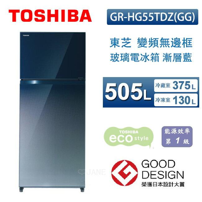 TOSHIBA東芝變頻無邊框玻璃電冰箱GR-HG55TDZ(GG)漸層藍 - 限時優惠好康折扣