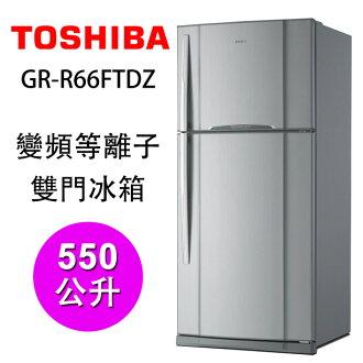 TOSHIBA GR-R66FTDZ 東芝 550L二門等離子抑菌雙門電冰箱