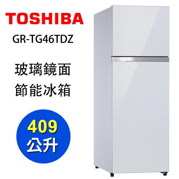TOSHIBA GR-TG46TDZ 東芝409L雙門變頻玻璃鏡面冰箱 0
